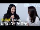 [Full영상] 문소리, 김태리 _ 영화 '여배우는 오늘도' 시네마톡, 관객과의 대화, GV _ 50