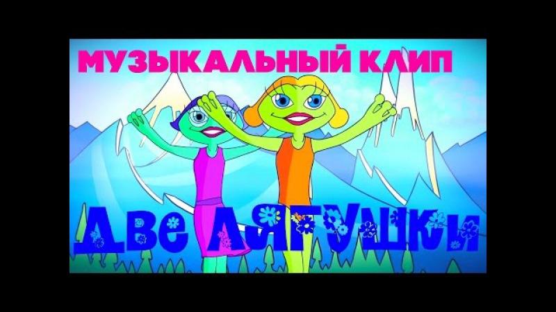 Нейна - Две лягушки | Детский музыкальный клип