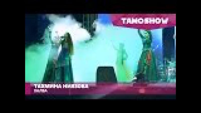 Тахмина Ниязова - Халва (Эсхата) | Tahmina Niyazova - Khalva (Eskhata)