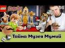 LEGO Scooby-Doo 75900 Тайна музея мумий Mummy Museum Mystery