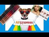 МАТОВАЯ ПОМАДА за 1$ с сайта Aliexpress