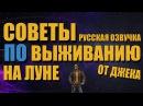 Borderlands the pre sequel Советы по выживанию на Луне от Красавчика Джека RUS озвучка