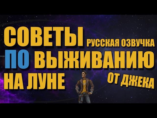 Borderlands the pre-sequel - Советы по выживанию на Луне от Красавчика Джека (RUS озвучка)