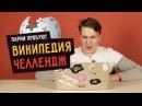 ПАРНИ ПРОБУЮТ ВИКИПЕДИЯ ЧЕЛЛЕНДЖ ☑️