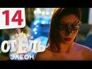 Отель Элеон - Серия 14 сезон 1 - комедия HD