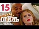 Отель Элеон - 15 серия 1 сезон - русская комедия HD