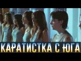 Обалденный Боевик КАРАТЕ 2017