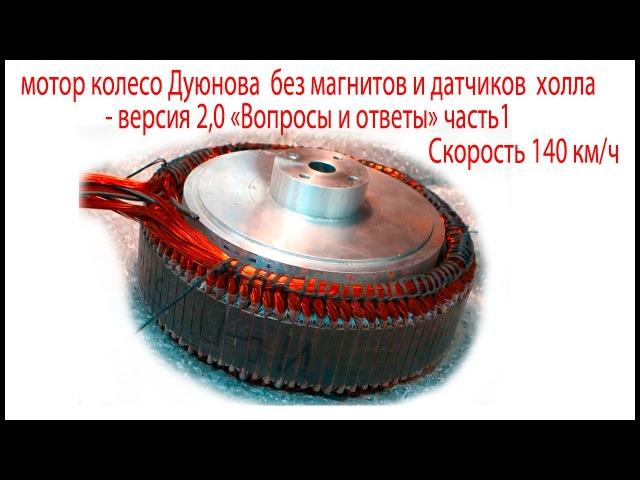 мотор колесо Дуюнова без магнитов и холлов - ver 2,0 «Вопросы и ответы» часть1