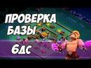 ПРОВЕРКА БАЗЫ ТОПА 6ДС в Clas of Clans