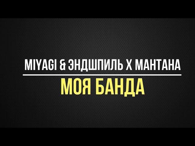 MiyaGi Эндшпиль x МанТана - Моя Банда