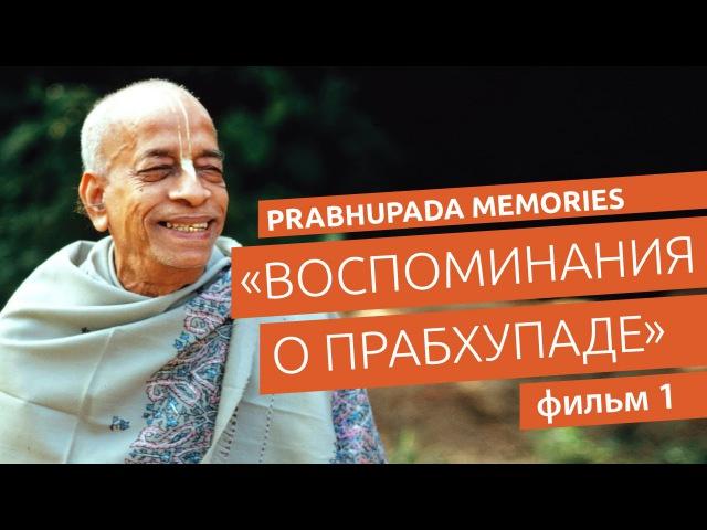 Воспоминания о Прабхупаде фильм 1 Prabhupada Memories