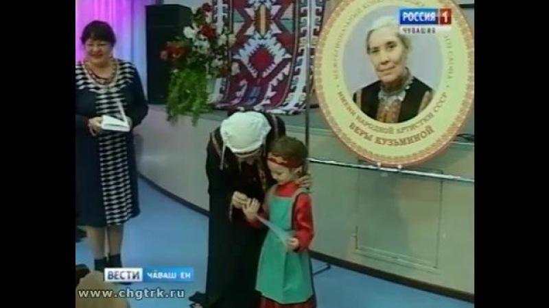 СССР халăх артисчĕ Вера Кузьмина ячĕллĕ илемлĕ вулав ăмăртăвĕ иртрĕ