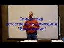 Алексей Яров Естесстевенная гимнастика Волнование