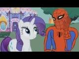 Человек-паук и пони