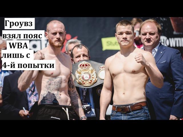 Гроувз с 4 раза взял пояс WBA, победив Чудинова. Новости бокса
