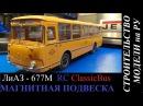 Радиоуправляемая модель автобуса ЛиАЗ - 677М от classicbus | неодимовая магнитная подвеска
