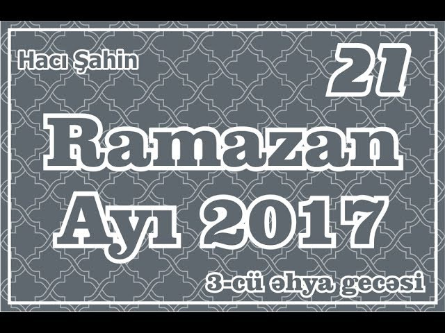 Hacı Şahin - Ramazan ayı söhbəti - 21 (3-cü Əhya gecəsi) (17.06.2017)