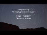Джон Тавенер - Песнь для Афины