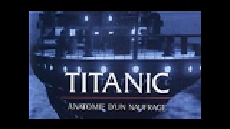 TITANIC : Anatomie d'un Naufrage (reportage FR - 90 min)