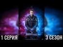 Нюхач 3 сезон 1 серия 2017 Сериал на Первом канале