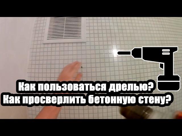 DIY ЛАЙФХАКИ Как пользоваться дрелью Как просверлить бетонную стену