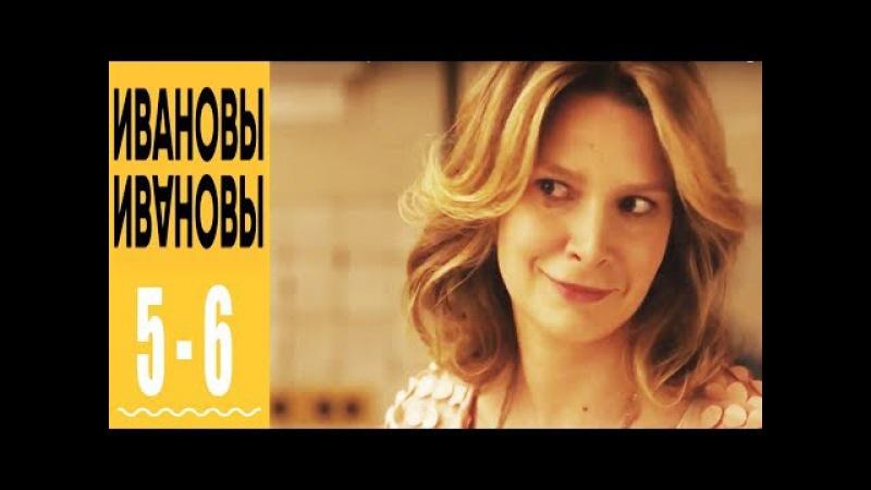 Ивановы Ивановы комедийный сериал HD 5 и 6 серии
