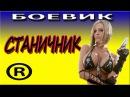 Лучшие видео youtube на сайте main-host Станичник новые русские боевики 2016