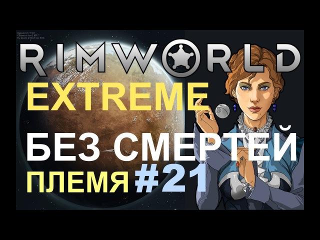 ПЛЕМЯ БЕЗ СМЕРТЕЙ ВТОРАЯ СВИНЬЯ RimWorld Extreme гайд s2e21