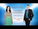 Karen Msheci Susanna Vardanyan - xup xup -Sasunciner-(Sasno-Curer)
