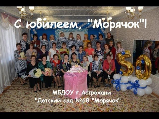 Юбилей 50 лет МБДОУ г Астрахани Детский сад №68 Морячок