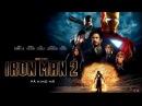 Железный Человек 2 - 2010 Русский Трейлер HD! Iron Man 2 Russian Trailer HD