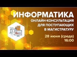 Онлайн-консультация по информатике для поступающих в магистратуру МФТИ ,28 июня 2...