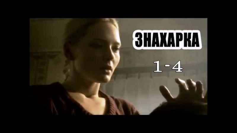 Знахарка 1,2,3,4 серия Мелодрама