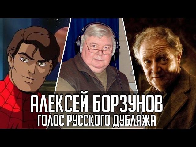 Алексей Борзунов | Голос Русского Дубляжа 018