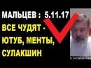 Вячеслав Мальцев ПЛОХИЕ НОВОСТИ 20.10.17 Все чудят - ютуб, менты, Сулакшин