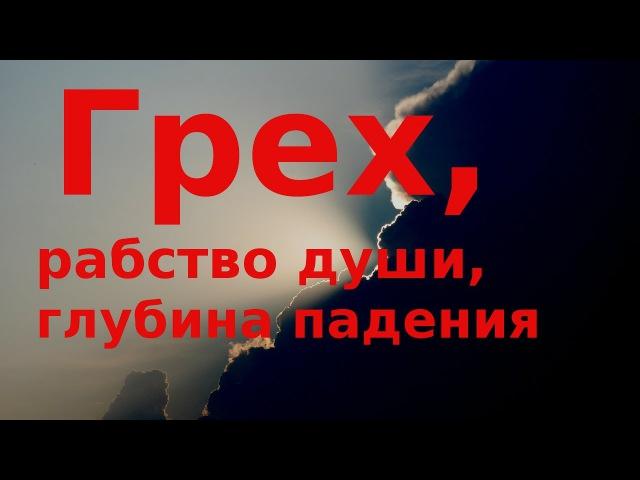 Грех, рабство души и глубина падения Н.Е.Пестов