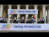 Визитная карточка СИТТ ПАРАД ПРОФЕССИЙ 2017