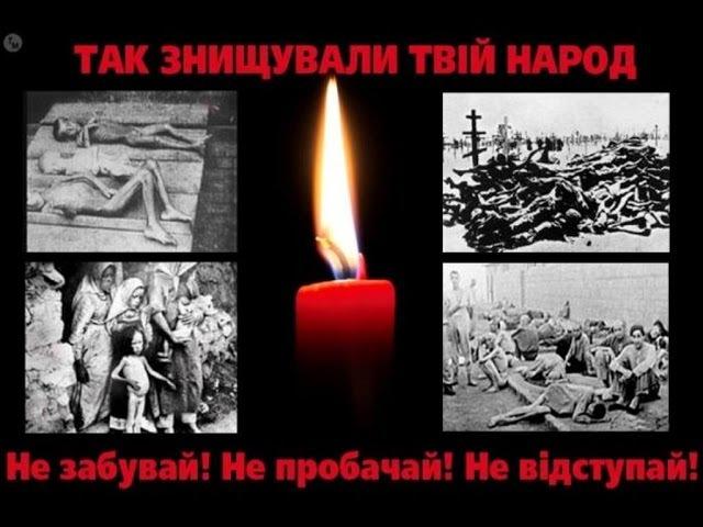 Голодомор 1932-33 років як знищували мільйони (!) українців... Голодомор геноцид Україна нація народ українці RIP