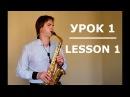 Саксофон УРОК 1 Выбор саксофона LESSON 1 Choose saxophone Уроки в SKYPE Онлайн Киев
