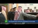 Эксперты оценили значение визита короля Саудовской Аравии вМоскву_05-10-2017