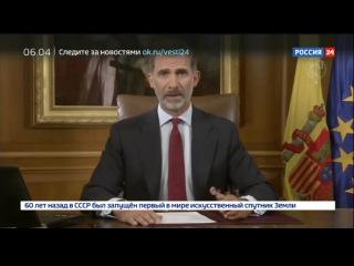 Новости на «Россия 24» • Сезон • Глава правительства: Каталония объявит независимость в течение нескольких дней