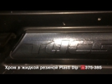 Покраска хрома Tucson в Plasti Dip Graphite
