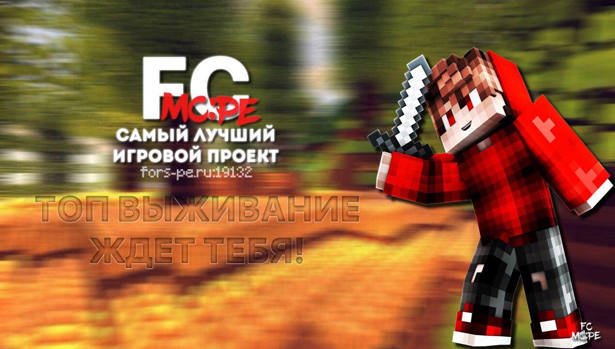 сервер ForsCraft!