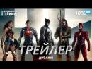 Лига справедливости  Justice League | Трейлер (Дубляж) HD 1080p