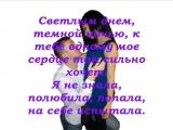 23_45 &amp 5iviesta - ты любимый мой lyrics ....wmv ( 480 X 640 )