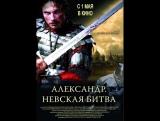 8730-1.Александр. Невская битва (2008) HD (хф)