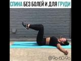 Комплекс упражнений для спины и груди