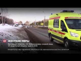 Глава СКР предложил усилить наказание за непропуск машин скорой помощи