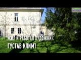 Вилла Густава Климта в Вене
