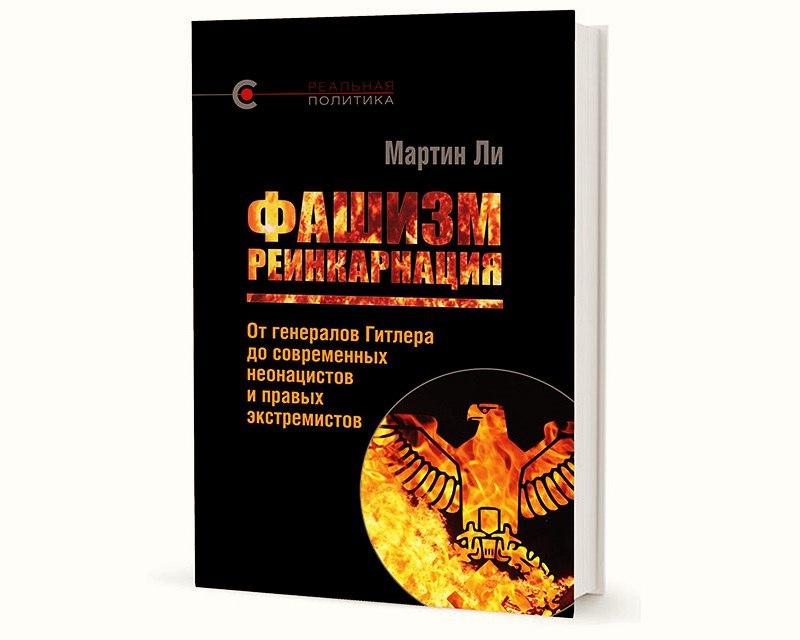 """Мартин Ли. """"Фашизм: реинкарнация. От генералов Гитлера до современных неонацистов"""""""
